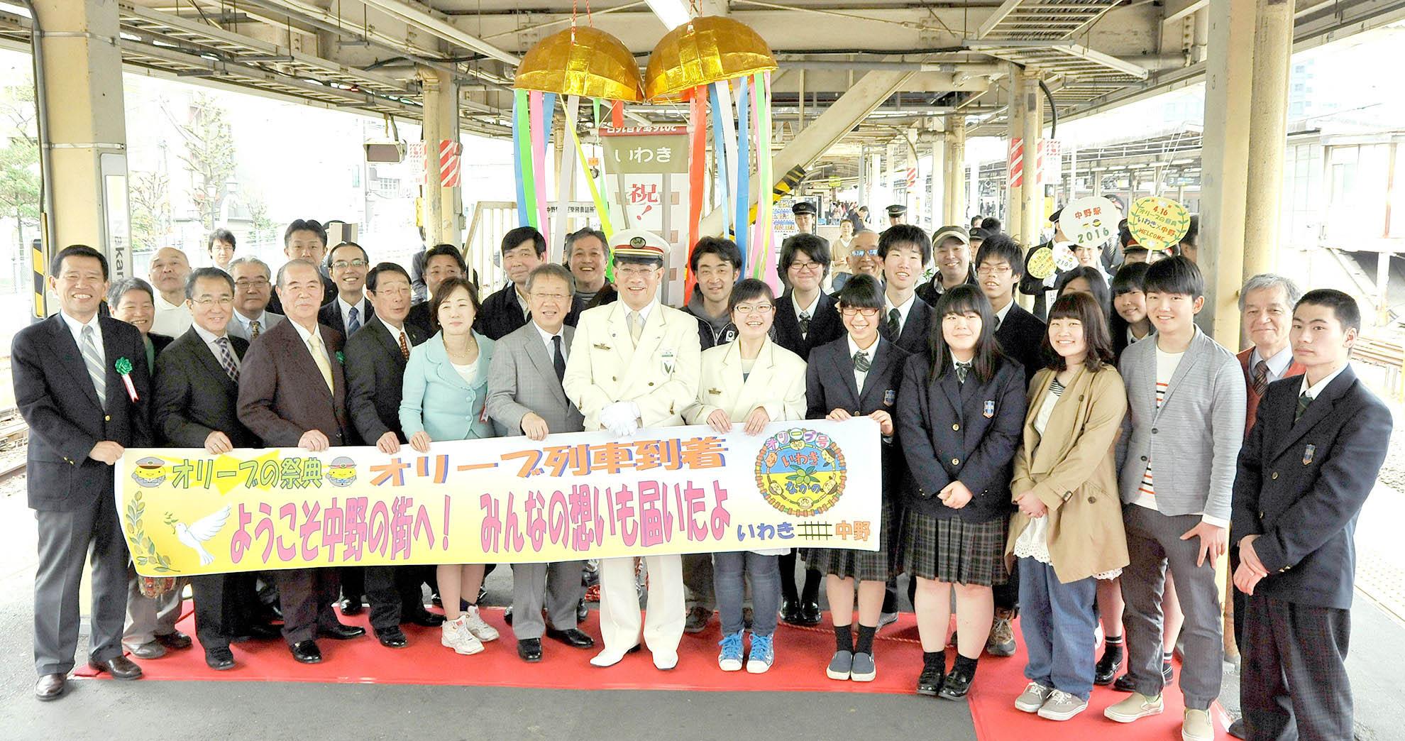 いわきを出発したオリーブ列車が終着の中野駅に到着。セレモニーを実施