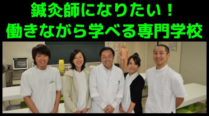中野健康医療専門学校