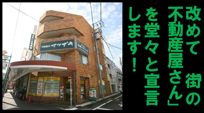 松崎ハウジング