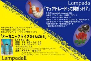 lampada046