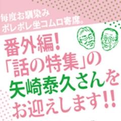 komuro-bangai4 _eye