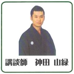 sanryoku_eye