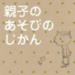 oyako2013_14_eye