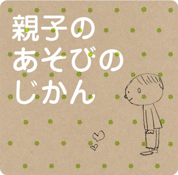 oyako2013_14