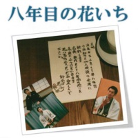 yanagiyahanaichi _eye