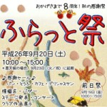 furattosai_eye
