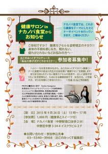 healthsalon01