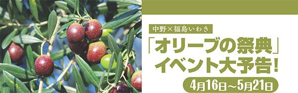 中野×福島いわき 「オリーブの祭典」イベント大予告! 4月16日~5月21日