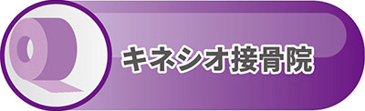 kineshio_icon