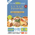 lunchpassport_vol2