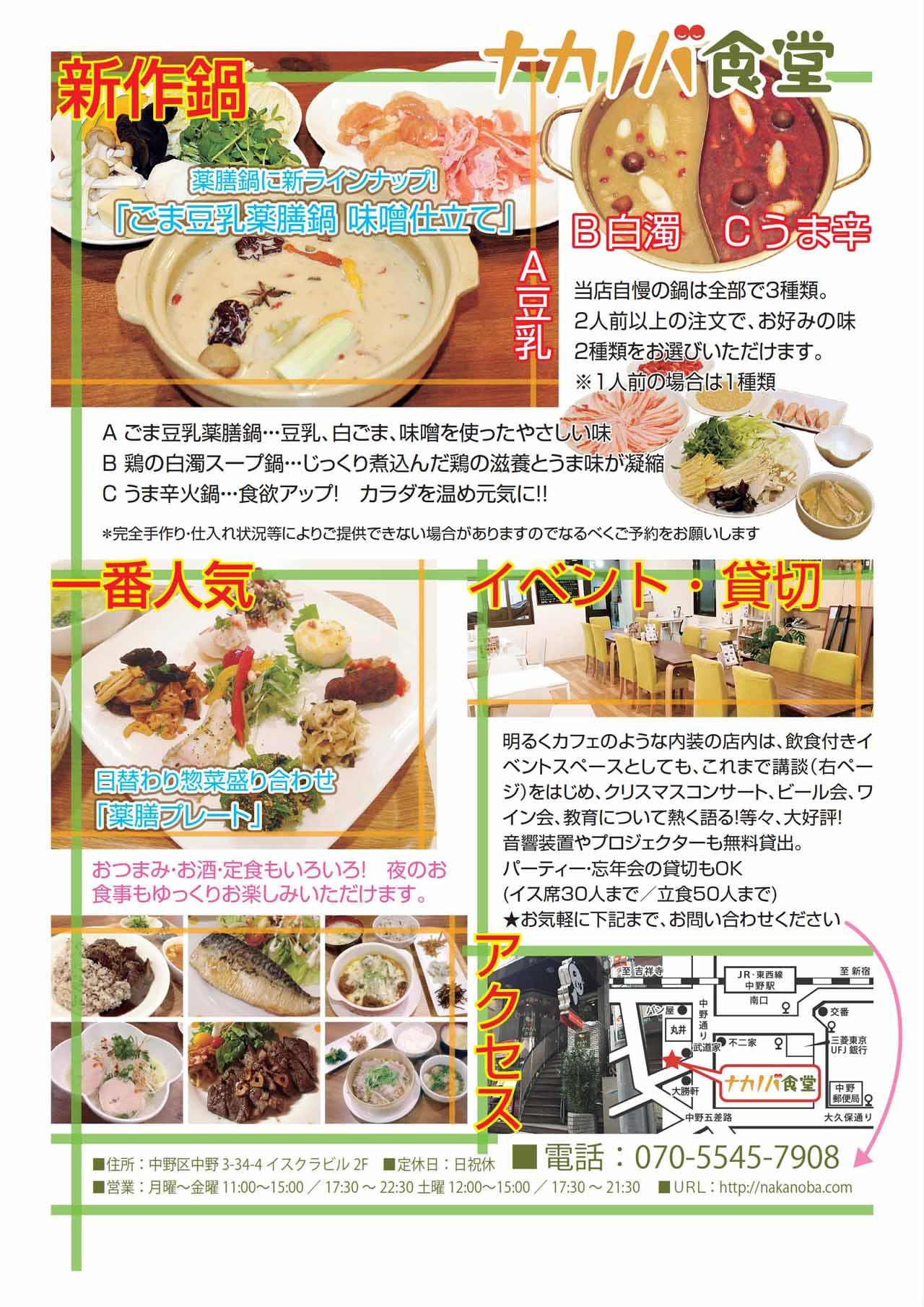 ■ナカノバ食堂