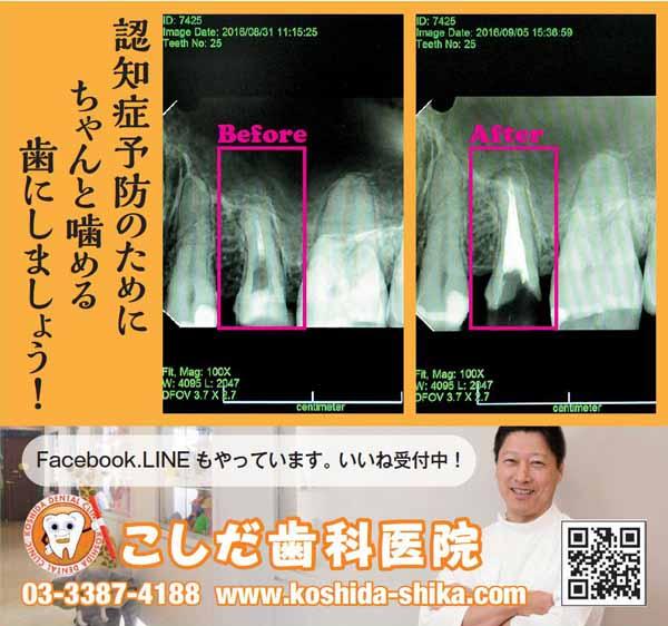 ■こしだ歯科医院