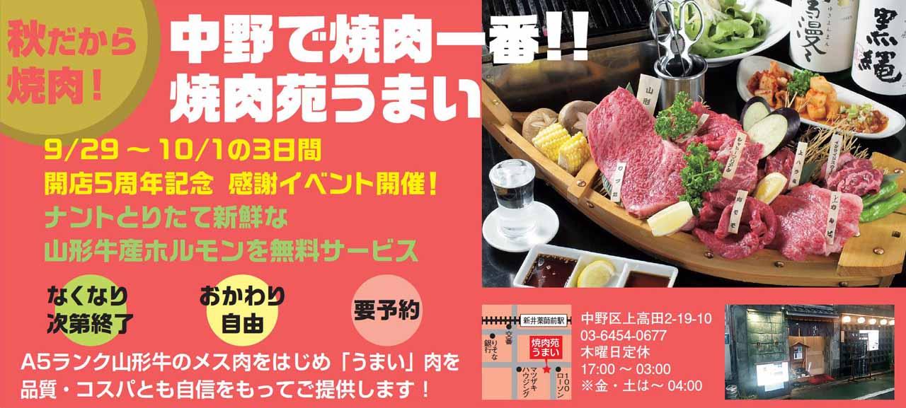 ■焼肉苑 うまい