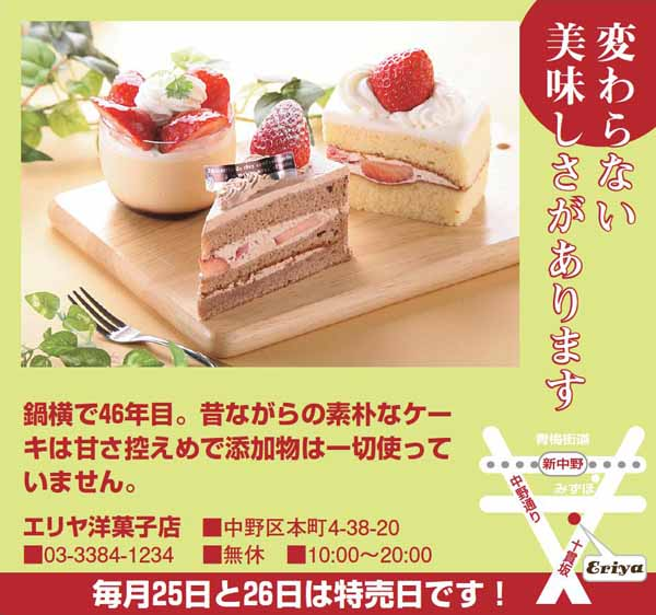 ■エリヤ洋菓子