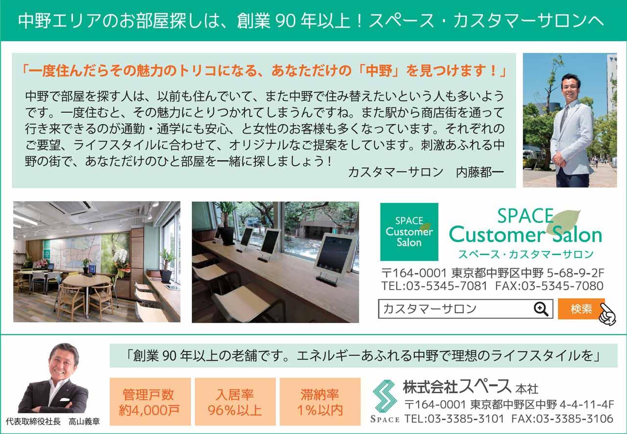 ■株式会社スペース