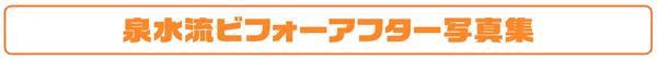 p18-19sensui_title5