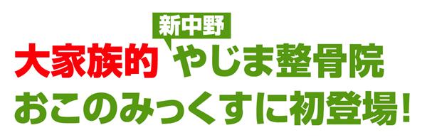 p28-29yajima_title1