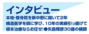 p28-29yajima_title2