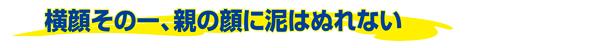 p28-29yajima_title3