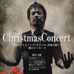 zion-ch_christmas2016_eye