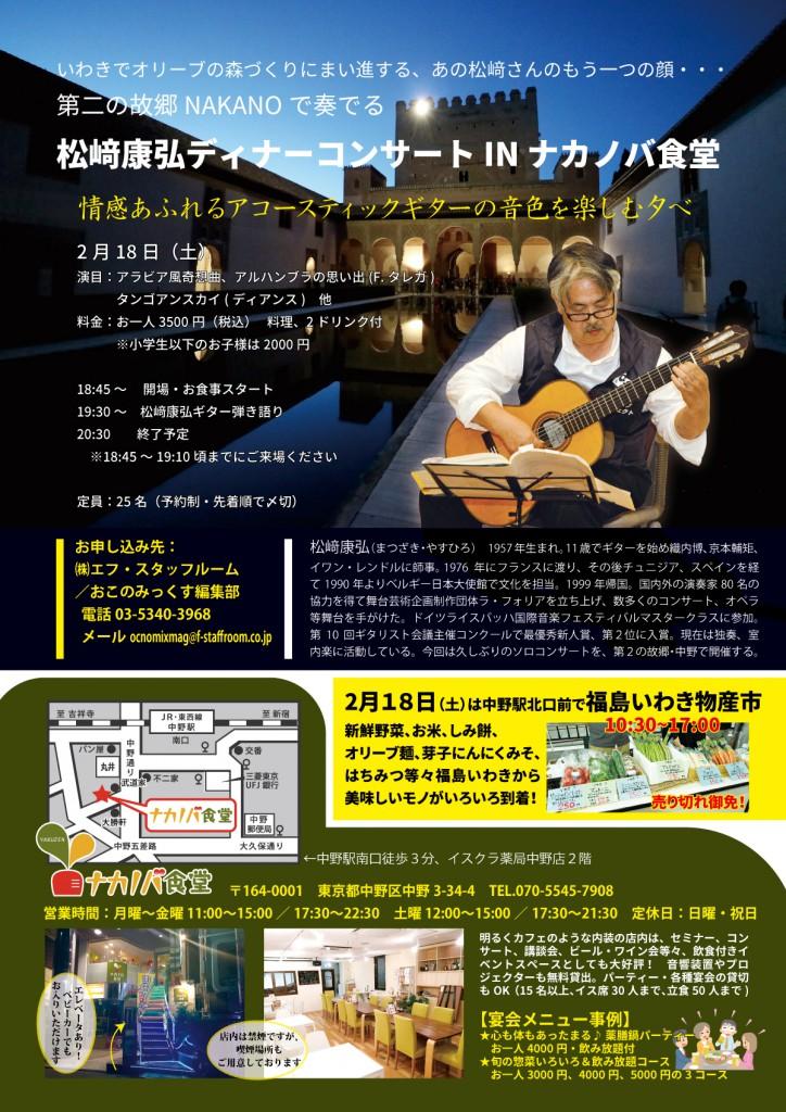 nakanoba_dinnerconcert