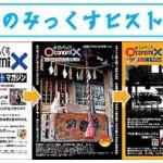 o47_history_eye