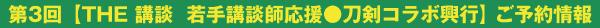 o47_kodan-title06