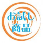 o47_otameshi03