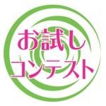 o47_otameshi09
